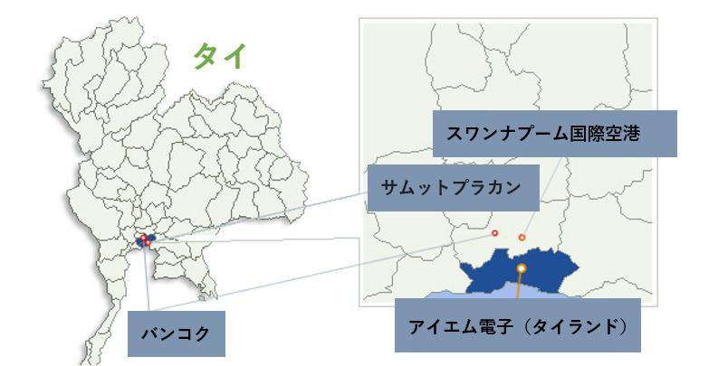 アイエム電子タイの生産拠点の地図