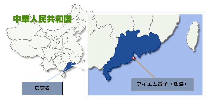 アイエム電子中国広東省珠海市の生産拠点の地図